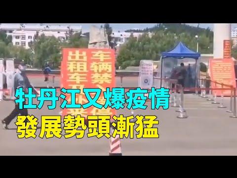 牡丹江疫情 官民不同调(图/视频)