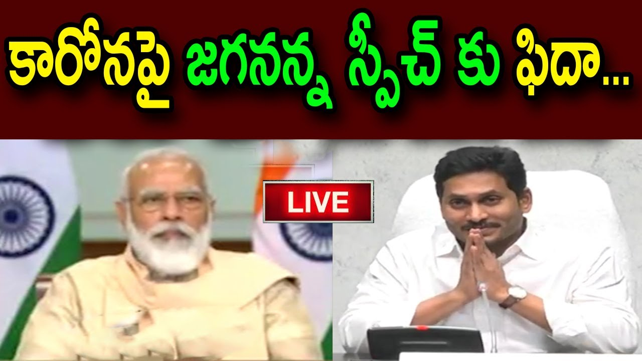 YS Jagan Live | YS Jagan Video Conference Live | PM Modi With YS Jagan Live | AP 3Capitals Bill Live