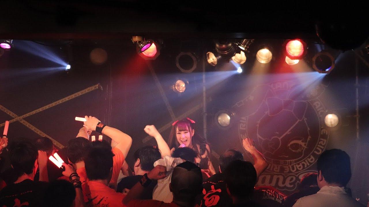 明根凜-AkaneRin-2018.3.6 渋谷aube より「Loser's laughter」 - YouTube
