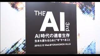 THE AI 3rd - AI時代の適者生存- Highlight