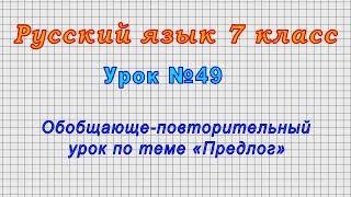 Русский язык 7 класс (Урок№49 - Обобщающе-повторительный урок по теме «Предлог»)