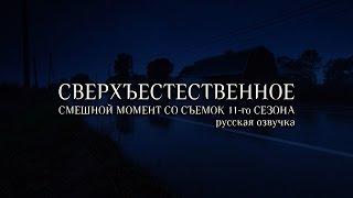 Сверхъестественное: смешной момент со съемок 11-го сезона (русская озвучка)