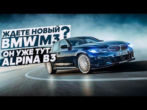 Ждёте новый BMW M3 ?! Он уже тут Alpina B3 !