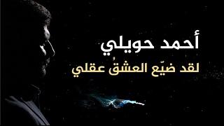 لقد ضيع العشق عقلي كاملة - مع الكلمات | Ahmad Hawili.. Daya3 l 3ishq 3aqli - With Lyrics