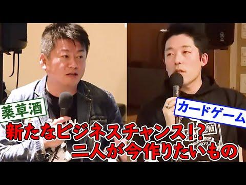 ついに中田敦彦がホリエモンのサロンに加入!今後やりたいプロジェクトとは?