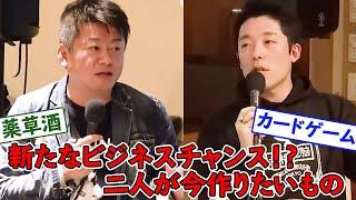 YouTube動画:ついに中田敦彦がホリエモンのサロンに加入!今後やりたいプロジェクトとは?