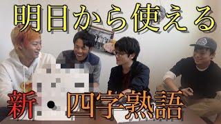 【テストに出るよ】新しい四字熟語作ってみた!! thumbnail