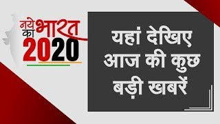 New India 2020: Watch top 20 news of February 17, 2020
