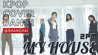 [KPOP COVER DANCE]MY HOUSE(우리집) - 2PM DANCE COVER