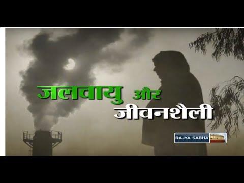 Sarokaar - Is Climate Change a Lifestyle War