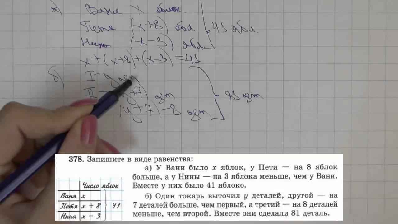 Смотреть видео как решить задачу в учебнике н и виленкин 5 класс номер