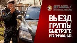 Охрана Ягуар 1 Верхнеднепровск(, 2014-08-17T04:50:20.000Z)