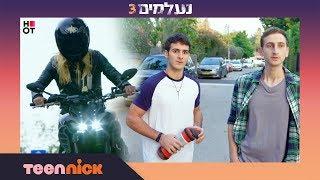 נעלמים 3: עידו ושאולי בורחים מהאופנוענית | מתוך פרק 134 | טין ניק