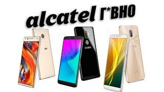 Дно - Смартфоны 2018. Alcatel 5, Alcatel 3, Alcatel 1X.  НАЧАЛО MWC 2018
