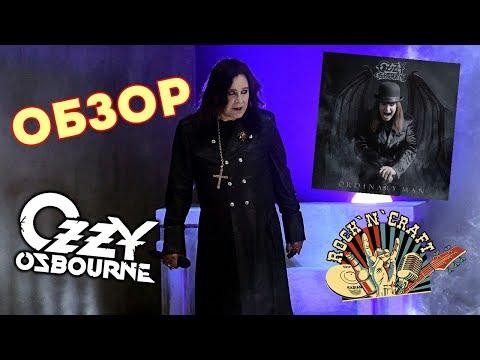 Download  Ozzy Osbourne - Ordinary Man 2020. Обзор на новый альбом Gratis, download lagu terbaru