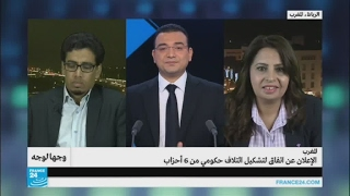 المغرب.. الإعلان عن اتفاق لتشكيل ائتلاف حكومي من 6 أحزاب