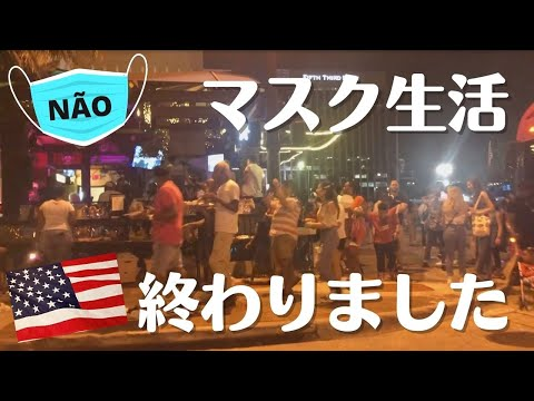 衝撃的!アメリカ独立記念日の花火〜フロリダのマスク、ワクチン状況〜 [Vlog#379]