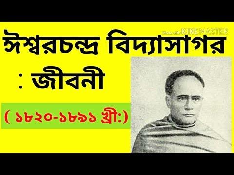 ঈশ্বরচন্দ্র বিদ্যাসাগরের জীবনী | Ishwar Chandra Vidyasagar biography in Bengali l