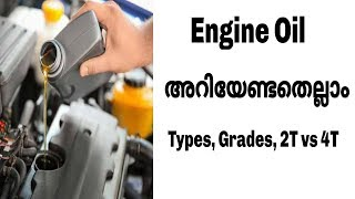 Engine Oil explained | Types and Grades | Malayalam video | Informative Engineer |