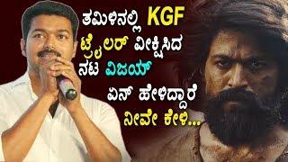 Tamil Actor Vijay about Yash and KGF and Trailer | ತಮಿಳಿನಲ್ಲಿ  KGF ಟ್ರೈಲರ್ ವೀಕ್ಷಿಸಿದ ನಟ ವಿಜಯ್