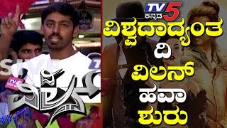The Villain Movie Response In Theatres   Kiccha Sudeep   Shivarajkumar   TV5 Kannada