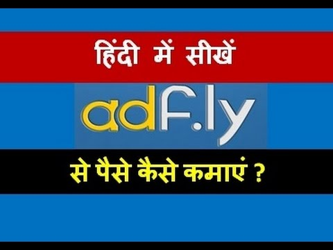 how to make money by adfly in hindi