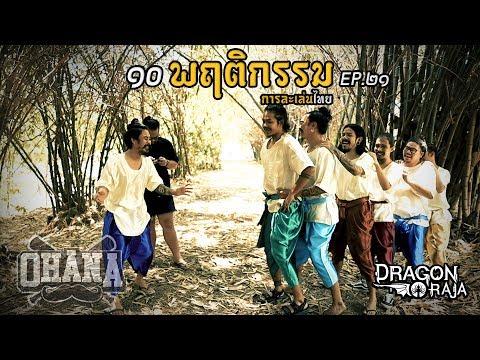 10 พฤติกรรม OHANA EP.21 : เกมการละเล่นยุคเก่า By Dragon Raja SEA