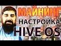 Hive OS установка и настройка МАЙНИНГ