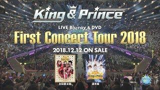 12月12日発売『King & Prince First Concert Tour 2018』ダイジェスト映像