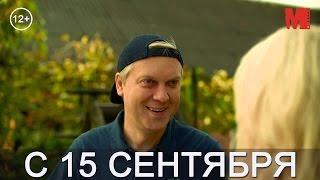 Дублированный трейлер фильма «Жених»