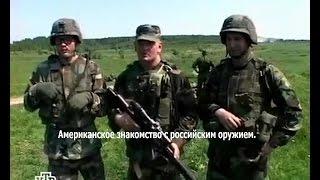 Американское знакомство с российским оружием.