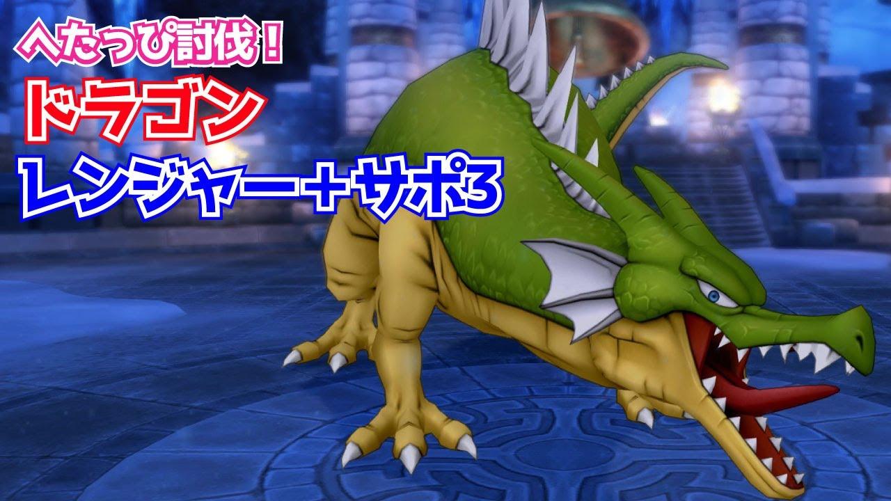 サポ ドラクエ 10 ドラゴン