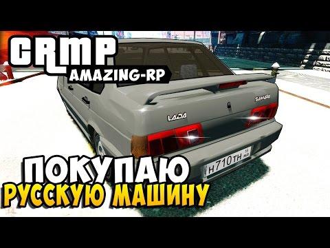 GTA: Криминальная Россия (CRMP) - Покупаю Русскую Машину! #28