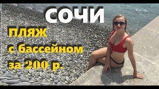 Пляж Дагомыс / Все включено за 200 р. Отдых в Сочи 2019