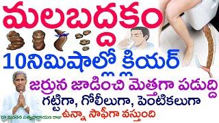 నిమిషాల్లో మోషన్ ఫ్రీఅయ్యే టెక్నిక్|Constipation diet plan|motion|Manthena Satyanarayana|GOOD HEALTH