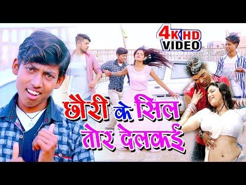 Munna Raj का सुपर हिट Bhojpuri Video Song 2020 || छौरी के सील तोर दिलकई #Chhauri Ke Sil Tor Delkai
