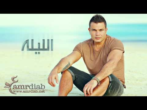 "Amr Diab - El Leila ""Tonight"" 2013 ""English Subtitle"""