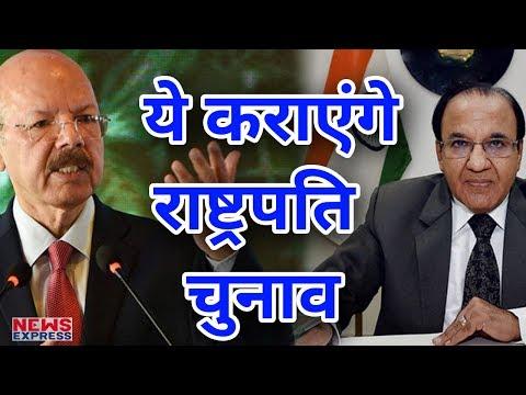 Gujarat Cadre के IAS AK Jyoti होंगे नए Chief Election Commissioner, कराएंगे President Election