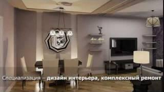 Дизайн интерьера - дизайн интерьера квартиры 110 м2(, 2011-09-23T11:32:41.000Z)
