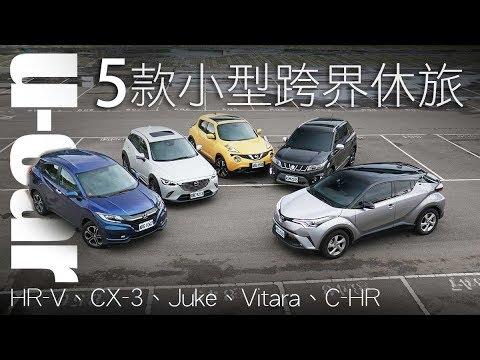 5款小型跨界休旅車大車拼 ! | U-CAR 集體評比Honda HR-V、Mazda CX-3、Nissan Juke、Suzuki Vitara、Toyota C-HR