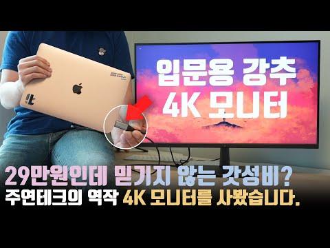 말이 안되는 가격인데요? 미친 가성비 4K 모니터를 발견했습니다. 연결만 하면 자동으로 노트북 충전도 되네?