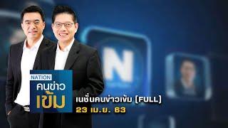 เนชั่นคนข่าวเข้ม | 23 เม.ย. 63 | FULL | NationTV22