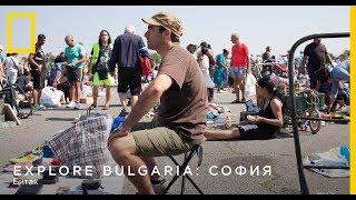 EXPLORE BULGARIA: София - Пътеводител на софийския БИТАКаджия
