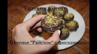 """Печенье """"Райское"""" с фисташками и шоколадом"""