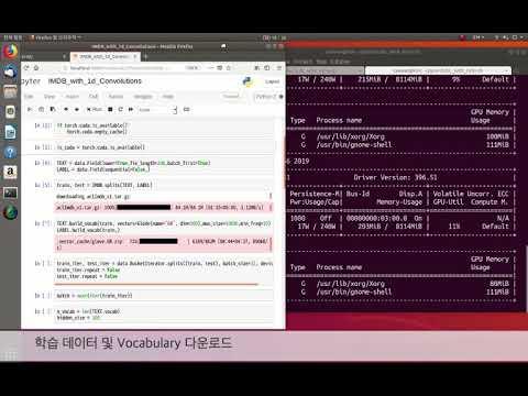 PyTorch로 시작하는 딥러닝: 6장  생시퀀스 데이터와 텍스트 딥러닝 - Conv1D