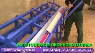 Продаем: листогибы, ручные листогибы. Купим листогиб.(, 2011-09-20T11:21:26.000Z)