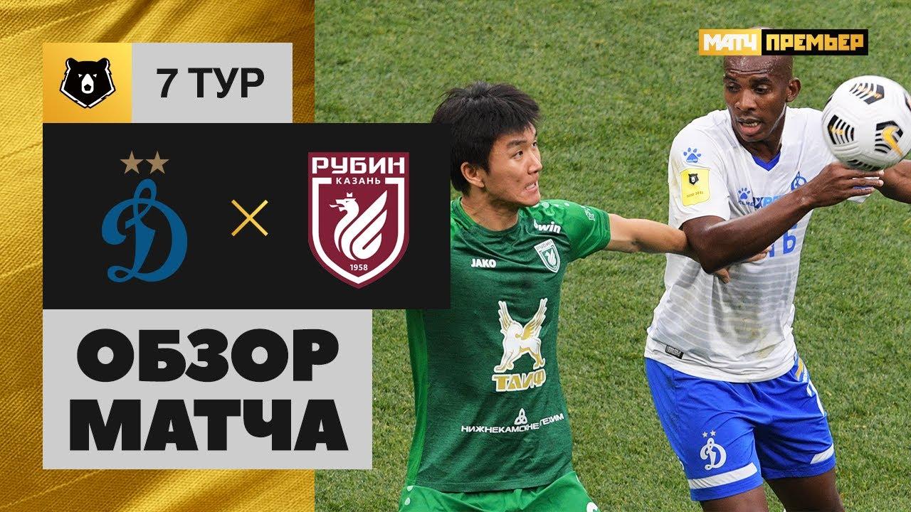 Динамо  0-1  Рубин видео