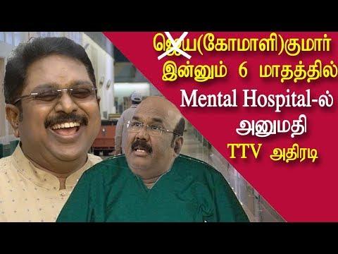 ttv dinakaran calls jayakumar as komali kumar news tamil, tamil live news, tamil news redpix