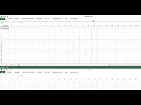 Excel: Шпаргалка: как расположить два окна рядом