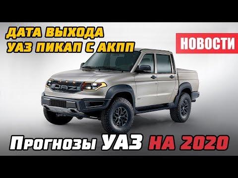 Планы развития УАЗ и выход Пикап с АКПП